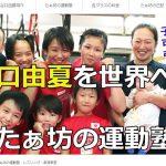 谷口史子が深イイ話に登場!大家族を支える敏腕や家族も調査!