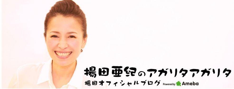 揚田亜紀の現在は?健康ドリンクバーの人気や経歴もチェック!   猫とさらりーまん 猫とさらりーま