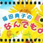 福田典子(テレビ東京)の中途入社理由は?学歴や番組も調査!