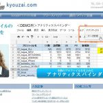 吉田善彦はグーグルマップの知識が凄い!職業や会社も調査!