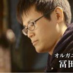 冨田一樹(オルガン奏者)の大学は?受賞歴や動画もチェック!
