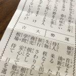 平野多恵の経歴は?おみくじの歴史や種類と正しい順番も調査!
