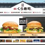 くら寿司の食品ロスはハンバーガーで解決?食べれる店舗や値段は?